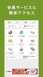Androidアプリ「楽天カード:明細確認・家計簿レシート撮影アプリ。」のスクリーンショット 4枚目