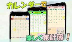 Androidアプリ「かんたん家計簿」のスクリーンショット 4枚目