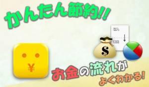 Androidアプリ「かんたん家計簿」のスクリーンショット 1枚目