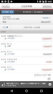 Androidアプリ「三菱UFJ銀行」のスクリーンショット 4枚目