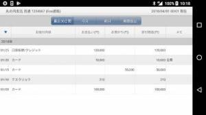 Androidアプリ「三菱UFJ銀行」のスクリーンショット 5枚目