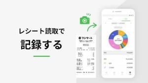 Androidアプリ「家計簿Zaimレシート・銀行カード対応が無料の簡単人気アプリ」のスクリーンショット 2枚目