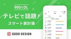 Androidアプリ「家計簿 Zaim 無料で簡単に利用できる人気家計簿アプリ」のスクリーンショット 1枚目