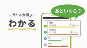 Androidアプリ「家計簿Zaimレシート・銀行カード対応が無料の簡単人気アプリ」のスクリーンショット 4枚目