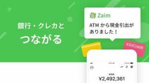 Androidアプリ「家計簿 Zaim 無料で簡単に利用できる人気家計簿アプリ」のスクリーンショット 3枚目