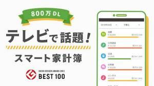 Androidアプリ「家計簿Zaimレシート・銀行カード対応が無料の簡単人気アプリ」のスクリーンショット 1枚目