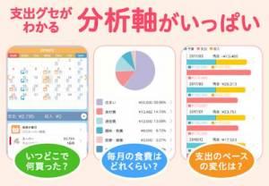 Androidアプリ「家計簿レシーピ!レシート撮影・読み取りで簡単にお金を節約」のスクリーンショット 4枚目