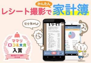 Androidアプリ「家計簿レシーピ!レシート撮影・読み取りで簡単にお金を節約」のスクリーンショット 1枚目