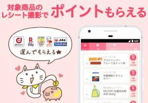 Androidアプリ「家計簿レシーピ!レシート撮影・読み取りで簡単にお金を節約」のスクリーンショット 2枚目