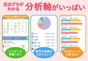 Androidアプリ「家計簿レシーピ! レシート読み取り・家計簿アプリで節約」のスクリーンショット 2枚目