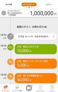 Androidアプリ「じぶん銀行」のスクリーンショット 4枚目