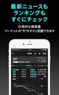 Androidアプリ「iSPEED 株取引・株価・投資情報 - 楽天証券の株アプリ」のスクリーンショット 4枚目