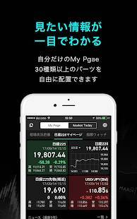 Androidアプリ「iSPEED 株取引・株価・投資情報 - 楽天証券の株アプリ」のスクリーンショット 3枚目