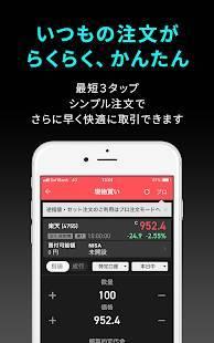 Androidアプリ「iSPEED 株取引・株価・投資情報 - 楽天証券の株アプリ」のスクリーンショット 5枚目