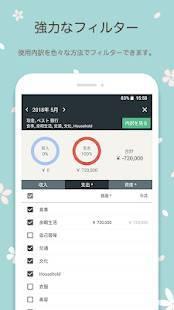 Androidアプリ「らくな家計簿」のスクリーンショット 3枚目