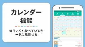 Androidアプリ「家計簿Dr.Wallet 家計簿・レシートを簡単に管理 無料で人気の家計簿アプリ・ドクターウォレット」のスクリーンショット 4枚目
