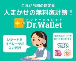 Androidアプリ「家計簿Dr.Wallet 家計簿・レシート管理はドクターウォレット」のスクリーンショット 1枚目