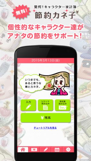 Androidアプリ「【無料】家計簿の節約カネ子:お金をカンタンに管理」のスクリーンショット 1枚目