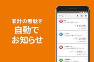 Androidアプリ「家計簿 マネーフォワード ME」のスクリーンショット 3枚目
