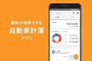 Androidアプリ「家計簿マネーフォワード ME 無料で、簡単に使えるお金の管理アプリ」のスクリーンショット 1枚目