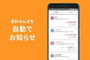 Androidアプリ「家計簿マネーフォワード ME 無料で、簡単に使えるお金の管理アプリ」のスクリーンショット 3枚目