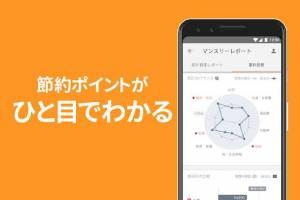 Androidアプリ「家計簿 マネーフォワード ME 無料で人気の家計簿アプリ」のスクリーンショット 4枚目