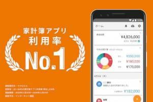 Androidアプリ「家計簿 マネーフォワード ME」のスクリーンショット 1枚目