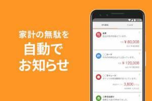 Androidアプリ「家計簿 マネーフォワード ME 無料で人気の家計簿アプリ」のスクリーンショット 3枚目