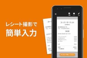 Androidアプリ「家計簿 マネーフォワード ME」のスクリーンショット 2枚目