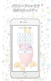 Androidアプリ「貯まる家計簿 無料版」のスクリーンショット 5枚目