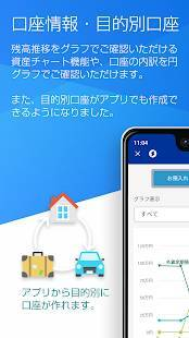 Androidアプリ「住信SBIネット銀行」のスクリーンショット 5枚目