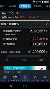 Androidアプリ「野村株アプリ」のスクリーンショット 3枚目