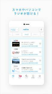 Androidアプリ「radiko for Android」のスクリーンショット 1枚目