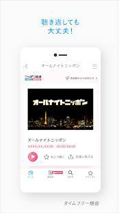 Androidアプリ「radiko for Android」のスクリーンショット 3枚目