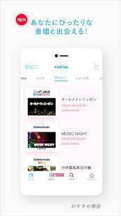 Androidアプリ「radiko for Android」のスクリーンショット 2枚目