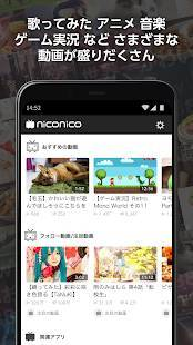 Androidアプリ「niconico - ニコニコ動画」のスクリーンショット 3枚目