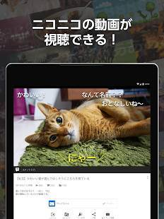 Androidアプリ「niconico - ニコニコ動画」のスクリーンショット 4枚目