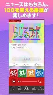 Androidアプリ「NHKラジオ らじる★らじる ラジオ第1・ラジオ第2・NHK-FM【無料ラジオアプリ】」のスクリーンショット 2枚目