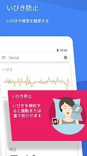 Androidアプリ「Sleep as Android Unlock 💤 睡眠サイクルを解析する目覚まし時計です」のスクリーンショット 3枚目