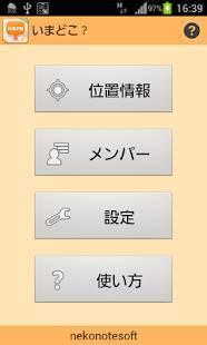 Androidアプリ「いまどこ?」のスクリーンショット 4枚目
