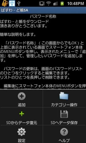 Androidアプリ「パスワード管理ソフト ぱすわ~ど帳SA(マッシュルーム対応)」のスクリーンショット 4枚目