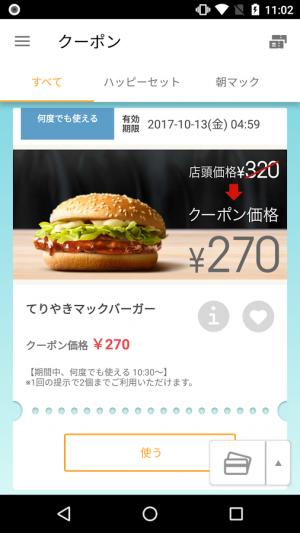 Androidアプリ「マクドナルド - McDonald's Japan」のスクリーンショット 1枚目