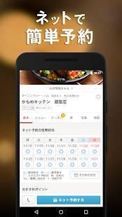 Androidアプリ「人気の飲食店予約とお得なクーポン検索 ホットペッパーグルメ」のスクリーンショット 5枚目
