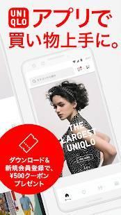 Androidアプリ「UNIQLOアプリ - ユニクロアプリ」のスクリーンショット 1枚目
