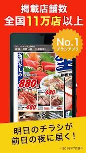 Androidアプリ「シュフーはお得なチラシ広告アプリ。掲載店舗数No.1のお買い物チラシアプリ」のスクリーンショット 1枚目