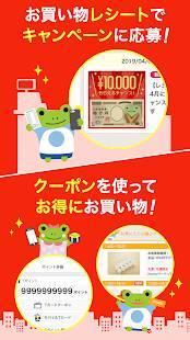 Androidアプリ「シュフーはお得なチラシ広告アプリ。掲載店舗数No.1のお買い物チラシアプリ」のスクリーンショット 3枚目