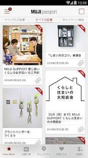 Androidアプリ「MUJI passport」のスクリーンショット 4枚目