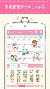 Androidアプリ「ペタットカレンダー♥かわいい無料女子向けスケジュールアプリ」のスクリーンショット 1枚目