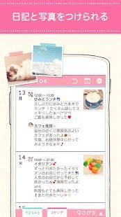 Androidアプリ「ペタットカレンダー♥かわいい無料女子向けスケジュールアプリ」のスクリーンショット 5枚目
