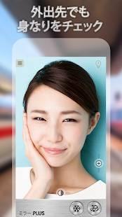 Androidアプリ「ミラー」のスクリーンショット 1枚目
